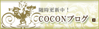 Beauty & Relaxation心音COCON